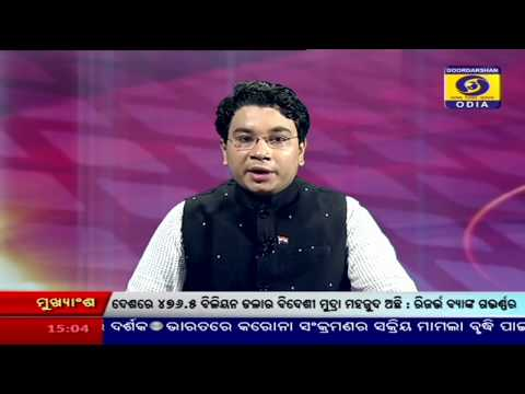 Doordarshan Odia News  @ 3PM || ଦୂରଦର୍ଶନ ଓଡ଼ିଆ  ସମାଚାର @ 3PM // 18 April 2020