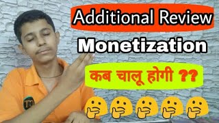 देखो Youtube Monetization Under Additional Review कब चालू होगा | Enable Activate Ad | How Long & Fix