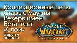 WoW Classic. Новости игры и беты.