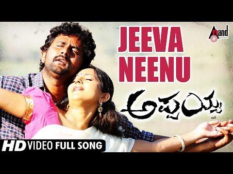 Appaiah | Kannada Video Song | Jeeva Neenu | Srinagar Kitty | Bhama |Music : S.Narayan | Kannada