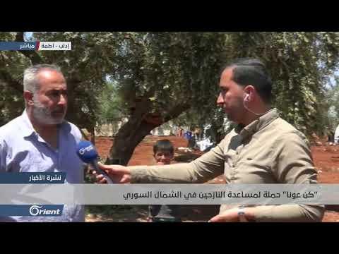 -كن عونا- حملة لمساعدة النازحين في الشمال السوري - سوريا