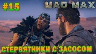 Mad Max | #15 Стервятники с Засосом!