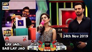 Jeeto Pakistan | Special Guest | Amar Khan & Emmad Irfani | 24th Nov 2019
