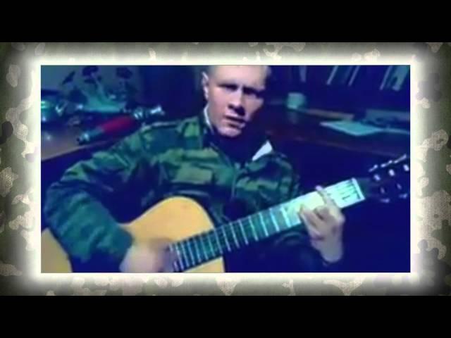 Армейские песни под гитару – здравствуй мама.