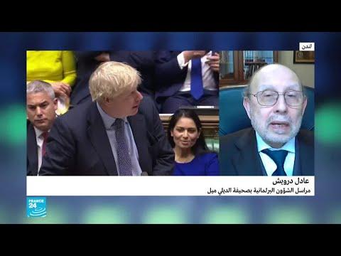 الاتحاد الأوروبي يكسب وقتا في حين يختلف جونسون مع البرلمان بشأن خروج بريطانيا  - نشر قبل 23 دقيقة