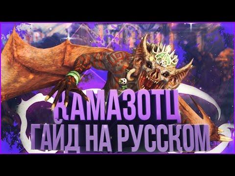 видео: ЛУЧШИЙ ГАЙД НА КАМАЗОТЦА | smite 4 season guide