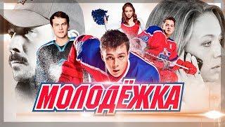 Молодежка 5 сезон - Как изменилась жизнь актёров сериала на 15.01.18 15 января 2018