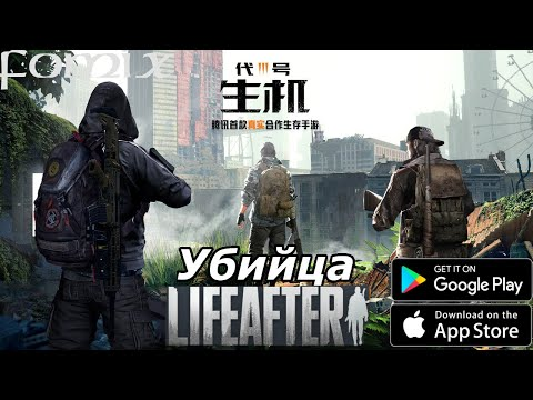 Убийца LifeAfter от Tencent - Code: Life (代号:生机) (Android Ios)