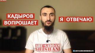 Отвечаю на претензии Кадырова