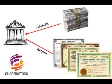Биржа Долей Shareinstock I Покупка и продажа Aкций от 1 $ I Презентация !