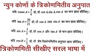 Ex. 14.2 : Q. No. 1 to 4 Ch 14. Trigonometry In Hindi Class 9 Maths