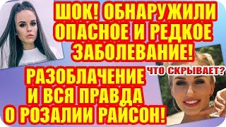 Дом 2 Свежие Новости ♡ 31 октября 2019. Эфир (6.11.2019).