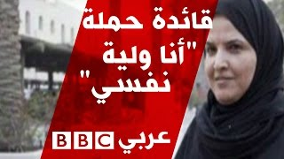 """لقاء مع عزيزة يوسف قائدة حملة """"أنا ولية نفسي"""" في السعودية"""