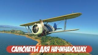 Самолеты для начинающих | War Thunder