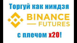 Binance Futures - урок по торговле с плечом x20 для начинающих