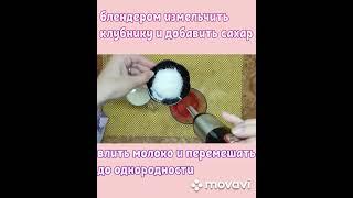 Клубничный коктейль. Молочный коктейль с клубникой. Идеальный вариант для здорового питания!