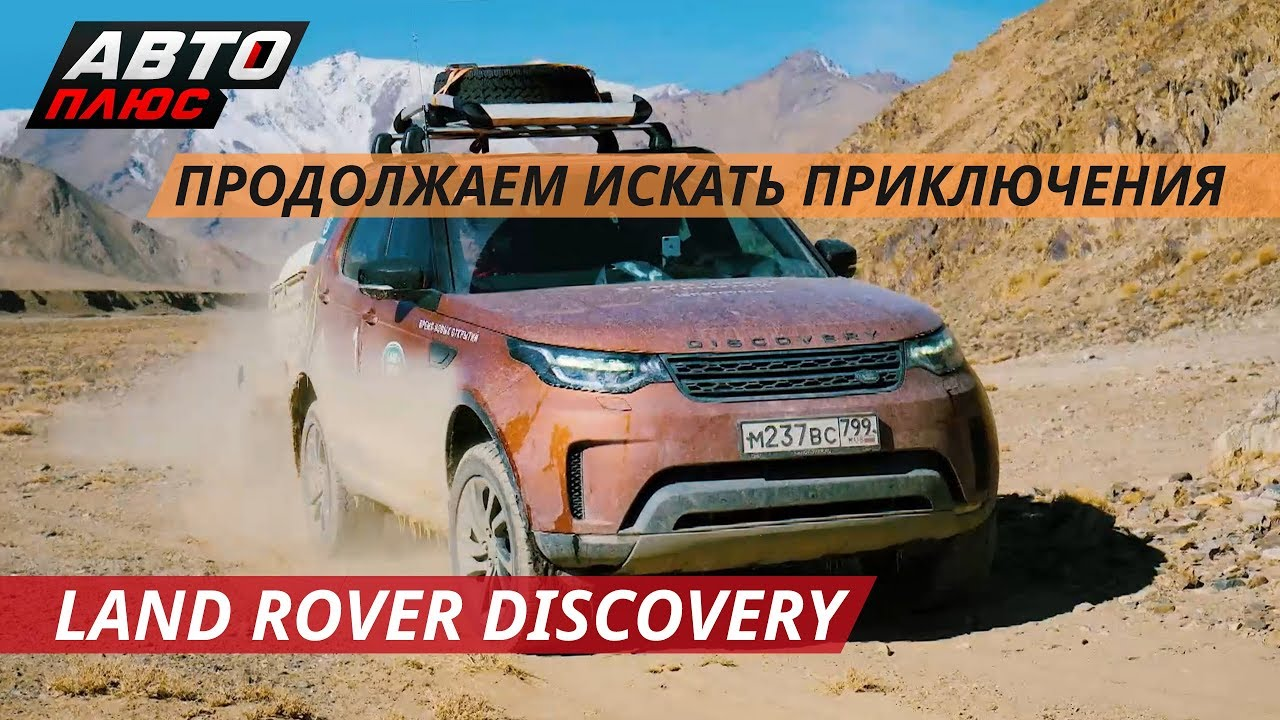 Преодолели Памирский тракт на Land Rover Discovery | Своими глазами