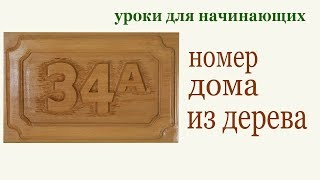 Как изготовить номер дома из дерева. Уроки для начинающих. DIY House Number Sign