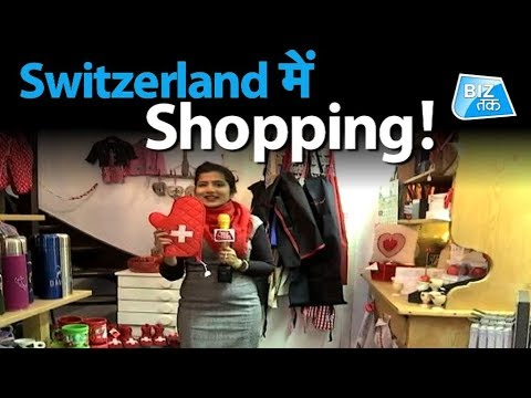 Switzerland में Shopping| Davos| World Economic Forum| Biz T