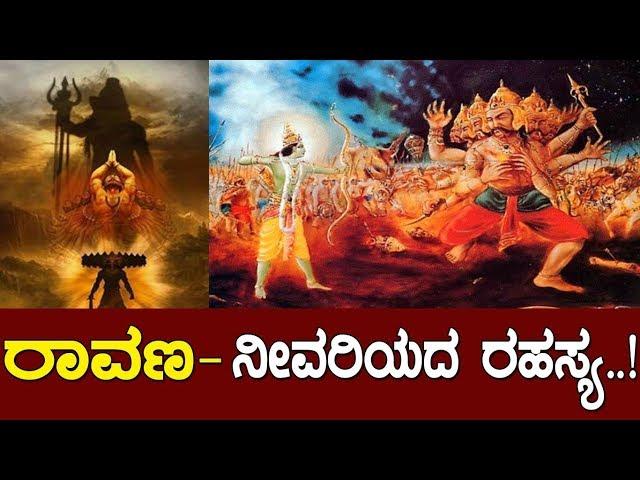 ರಾವಣ- ನೀವರಿಯದ ರಹಸ್ಯ..!amazing story of Ravana..!