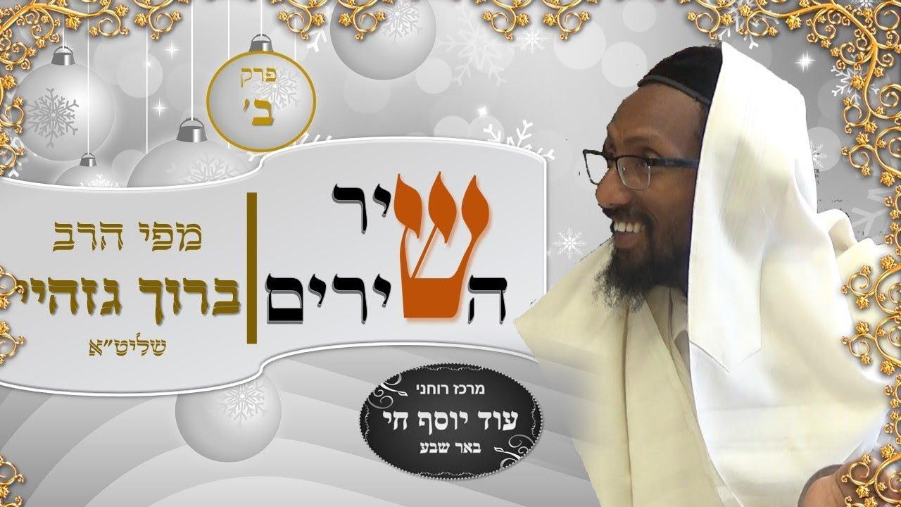 רב ברוך גזהיי - שיר השירים -פרק ב' - Rabbi baruch gazahay