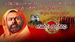 Swami Paripoornananda Full Speech in Yuva Sankalp Diwas 2018 | Bharat Today