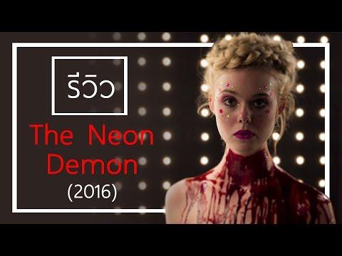 [Review/ตีความ] หนัง The Neon Demon (2016) แสงสีปีศาจและความงามหายนะ..