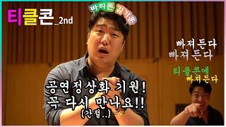 내 손 안에 작은 콘서트티클콘_김기훈편