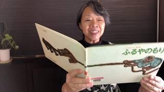 """【絵本の読み聞かせ】ふるやのもり じいさんとばあさんが、泥棒よりも、狼よりもこの世で一番怖い""""ふるやのもり""""って何でしょう? 瀬田貞..."""