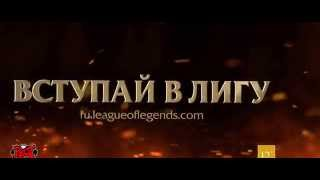 LeagueOfLegends 30CG Cutdown Russian H264 Stereo