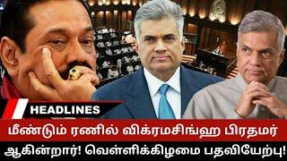 again  ranilwikramasinga be Pm Srilanka news Srilanka news today