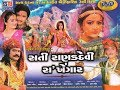HIT GUJARATI MOVIE | SATI RANAKDEVI RA KHENGAR | Full Movie