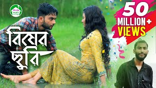 bisher-churi-jisan-khan-shuvo-irin-afrose-sabbir-arnob-bangla-new-song-2018