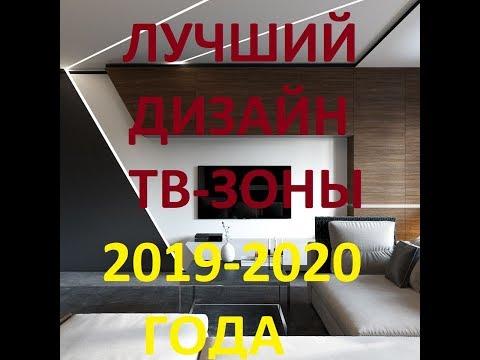 ЛУЧШИЙ ДИЗАЙН TV- ЗОНЫ 2019 -2020 ГОДА.
