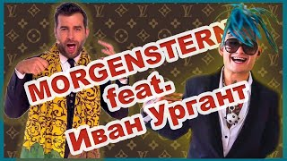 MORGENSHTERN feat. Иван Ургант | Первый и на первом