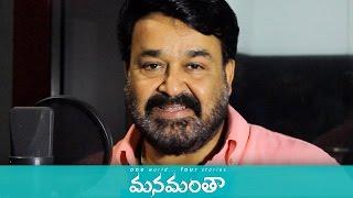 Mohanlal speaks In Telugu About Manamantha Movie || Chandra Sekhar Yeleti