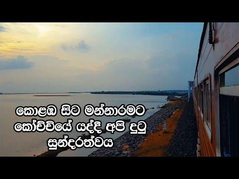 කොළඹ සිට මන්නාරමට කෝච්චියේ යද්දී අපි දුටු සුන්දරත්වය - Colombo To Mannar Travel By Train
