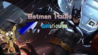 Rov : Batman โรมมิ่ง เก่งไหมไปดู