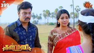 Kanmani - Episode 399 | 15th February 2020 | Sun TV Serial | Tamil Serial