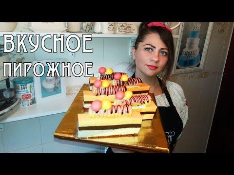 Супер рецепт очень вкусного и красивого пирожного. Евро-пирожное  / Tasty and beautiful cake. Recipe