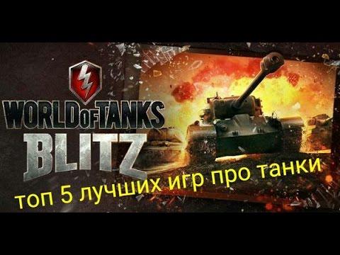 Игры похожие на танки но не онлайн