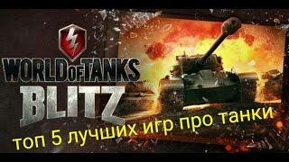 Топ 5 лучших игр про танки на android,по мнению GameAmbrient