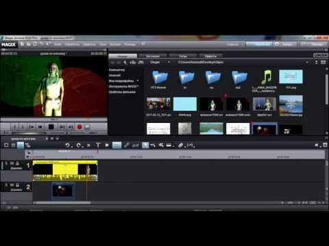 Magix видео уроки