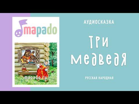 Аудиосказка Три медведя (русская народная)
