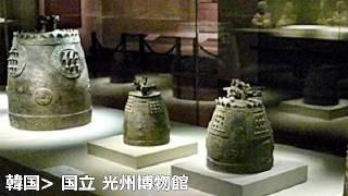 国立 光州博物館.wmv