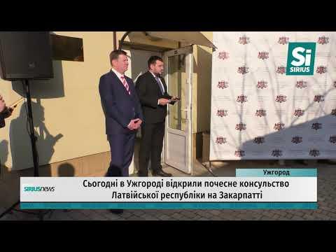 Сьогодні в Ужгороді відкрили почесне консульство Латвійської республіки на Закарпатті