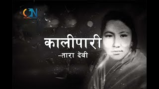 Kalipari Dai Kati Ramro by Tara Devi | Karaoke