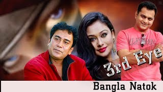 3rd Eye | Bangla Natok | Zahid Hasan, Intekhab Dinar, Mir Sabbir, Rumana |