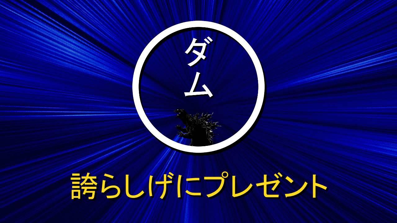 UnknownGodzillaFan1 Logo (Toho 東宝 Style) - YouTube