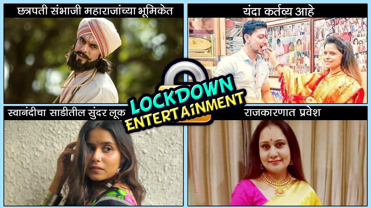LOCK DOWN Entertainment News Week 09 | लॉकडाऊनमध्ये सिनेसृष्टीची खबरबात | Gashmeer M Look, Priya B